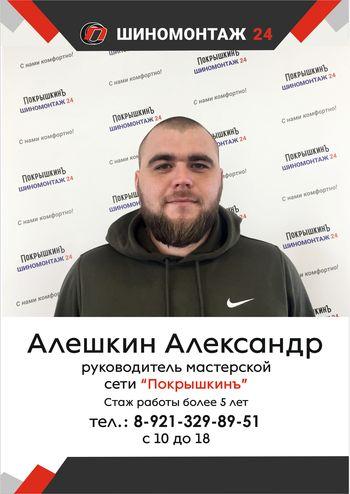 Большевиков