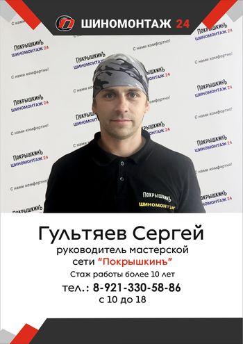 Гультяев -Волхонка1,2
