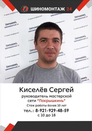 Киселев Всеволожск