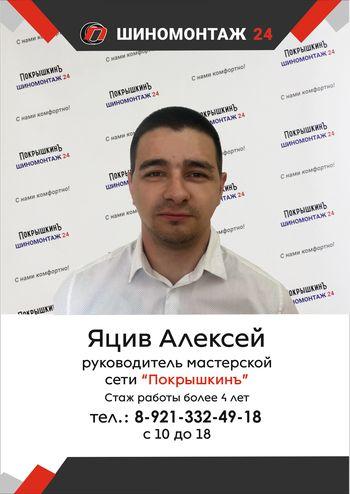 Яцив-Ленинский