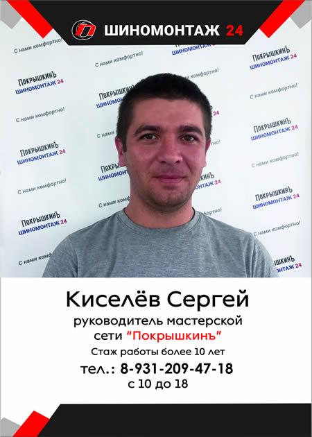 Киселев-Энколово