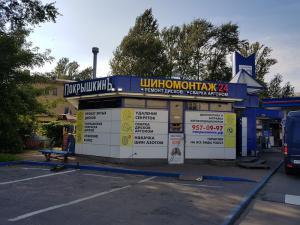 Шиномонтаж 24 часа Балтийская ул.43А