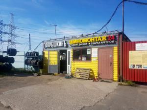 Шиномонтаж 24 часа Красносельский район МюКазакова 29