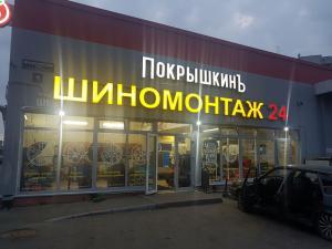 Шиномонтаж 24 часа ул. Малая Бухарестская 15