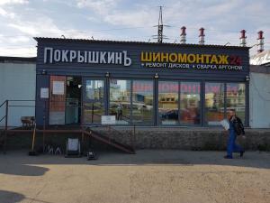 Шиномонтаж 24 часа Кировский район Маршала Жукова 13