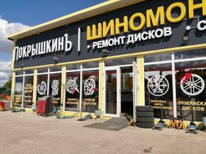 Шиномонтаж 24 часа Михаила Дудина 15
