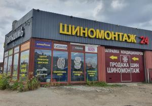 Шиномонтаж 24 часа М.Казакова 29АC1