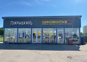 Шиномонтаж 24 часа Пулковское шоссе 23А