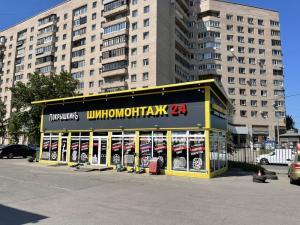 Шиномонтаж 24 часа Российский пр. д. 10