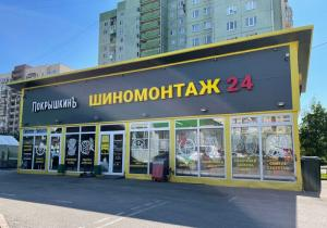 Шиномонтаж 24 часа Шлиссельбургский пр. 20