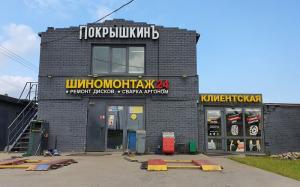 Шиномонтаж 24 часа Волхонское шоссе 125/2